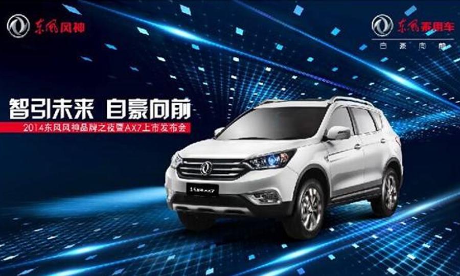 智引未来 自豪向前-东风风神AX7智豪都市SUV 郑州站上市发布